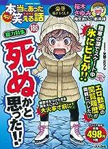 ちび本当にあった笑える話(186) (ぶんか社コミックス)