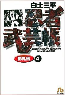 忍者武芸帳(影丸伝)(4)