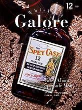 Whisky Galore(ウイスキーガロア)Vol.23 2020年12月号
