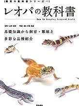 表紙: レオパの教科書 (サクラBooks) | 笠倉出版社