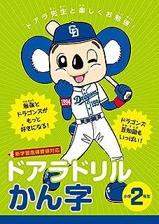 ドアラドリル かん字 小学2年生: ドアラ先生と楽しくお勉強! (TOKYO NEWS BOOKS)