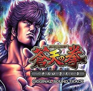 パチスロ 蒼天の拳 ~ Original Sound Track ~