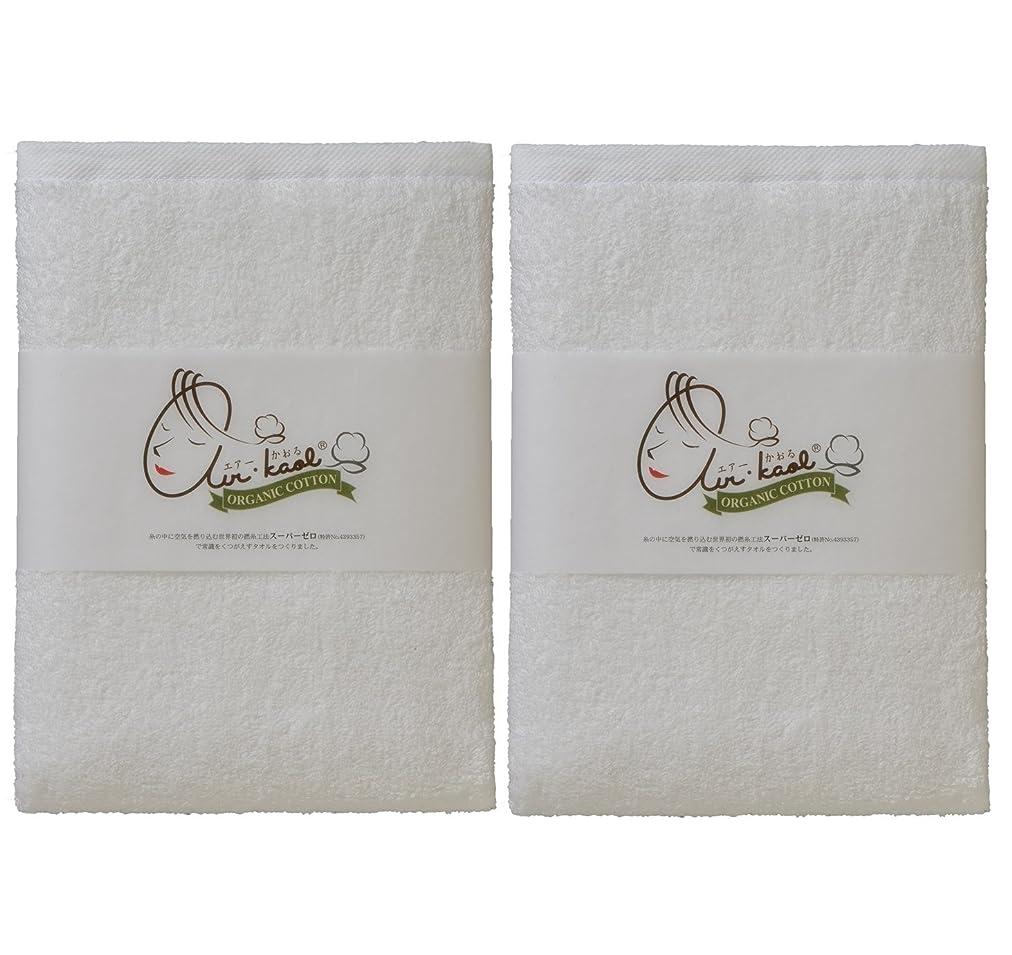 冷える組み込む曖昧なエアーかおる バスタオル ホワイト 60×120×1cm 2個セット