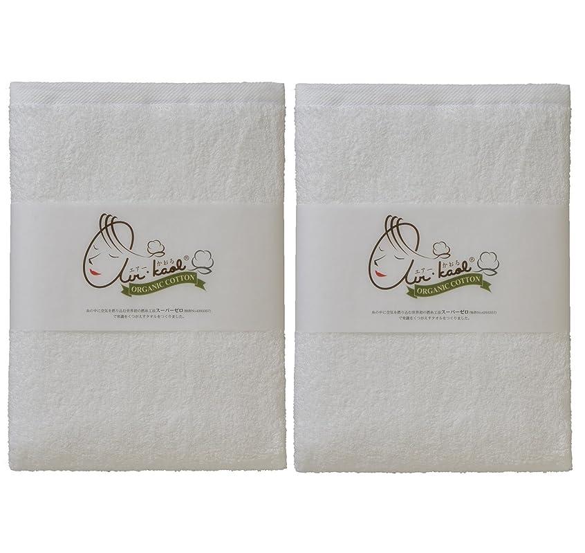 こしょう魅惑的なに対してエアーかおる バスタオル ホワイト 60×120×1cm 2個セット