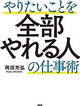表紙: やりたいことを全部やれる人の仕事術 | 岡田 充弘