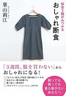 似合う服がみつかる おしゃれ断食 (中経出版)