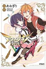 アクエリオンEVOL 1 (MFコミックス ジーンシリーズ) Kindle版