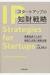 スタートアップの知財戦略 Kindle版