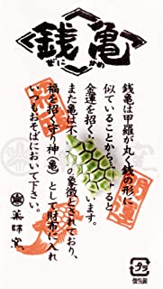 薬師窯(yakushigama) 瑞祥金運銭亀(織部) アニマル 長さ2cm 和楽づくし 121