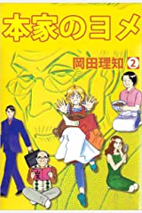 本家のヨメ 2巻 Kindle版