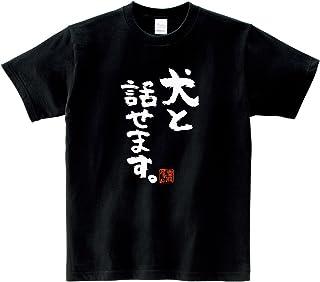 [幸服屋さん] 犬 服 おもしろtシャツ 漢字・和柄「犬と話せます。」 ka300-61