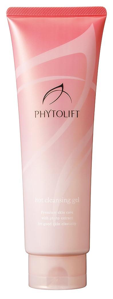 ビリーヤギ混乱合法PHYTOLIFT(フィトリフト) ホットクレンジングジェル〈メイク落とし?洗顔〉 200g