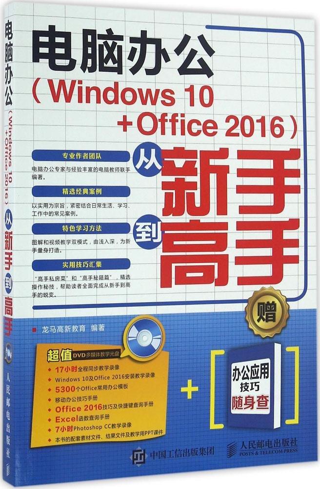 电脑办公 Windows 10  Office 2016:从新手到高手