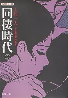 同棲時代 (2) (双葉文庫―名作シリーズ)