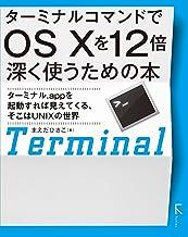 表紙: ターミナルコマンドでOS X を12倍深く使うための本 | まえだ ひさこ