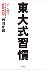 東大式習慣 「ゲーム化」でラクラク身につく<最強の効率術> (扶桑社BOOKS) Kindle版