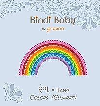 Bindi Baby Colors (Gujarati): A Colorful Book for Gujarati Kids