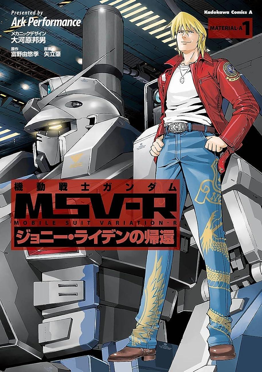 運ぶ生き返らせるゴシップ機動戦士ガンダム MSV-R ジョニー?ライデンの帰還(1) (角川コミックス?エース)