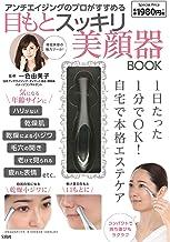 アンチエイジングのプロがすすめる 目もとスッキリ美顔器 BOOK (バラエティ)