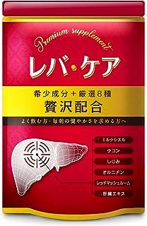 オルニチン ウコン しじみ ミルクシスル シリマリン 肝臓エキス レバ・ケア 希少成分配合