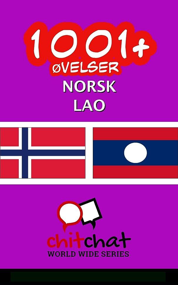 寄生虫注入大砲1001+ ?velser norsk - Lao (Norwegian Edition)