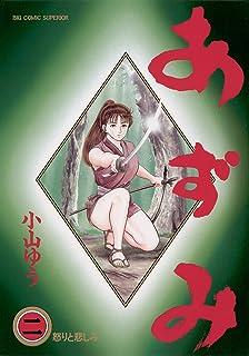 あずみ(2) (ビッグコミックス)