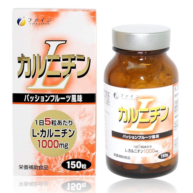 ボタン同じ菊ファイン L-カルニチン チュアブルタイプ パッションフルーツ風味(1日2~5粒/150粒入)