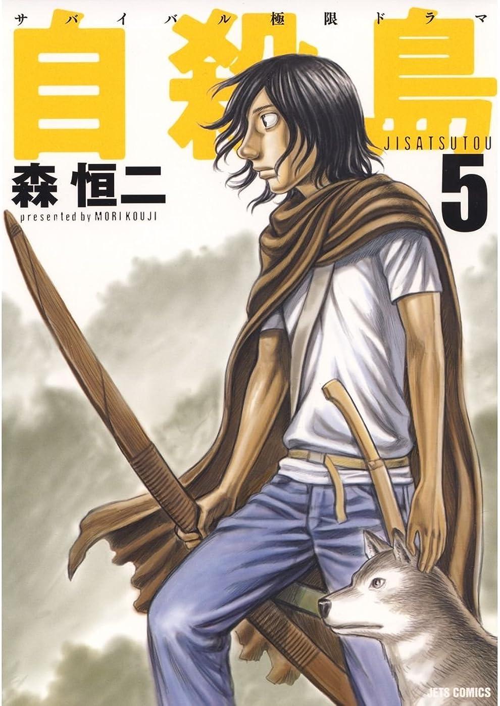 リーク間違い仮定自殺島 5 (ジェッツコミックス)