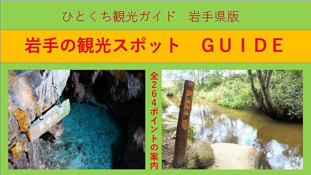 違法にじみ出る噴出する岩手県の 観光スポット ガイド 観光ガイド