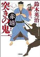 表紙: 突きの鬼一 赤蜻 (小学館文庫) | 鈴木英治