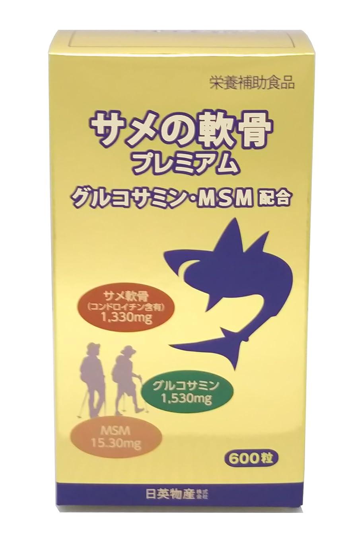 トラフトラフ余剰サメの軟骨プレミアム(グルコサミン?MSM配合)