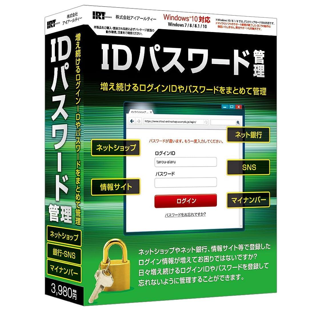 天国広まったフィールドIDパスワード管理
