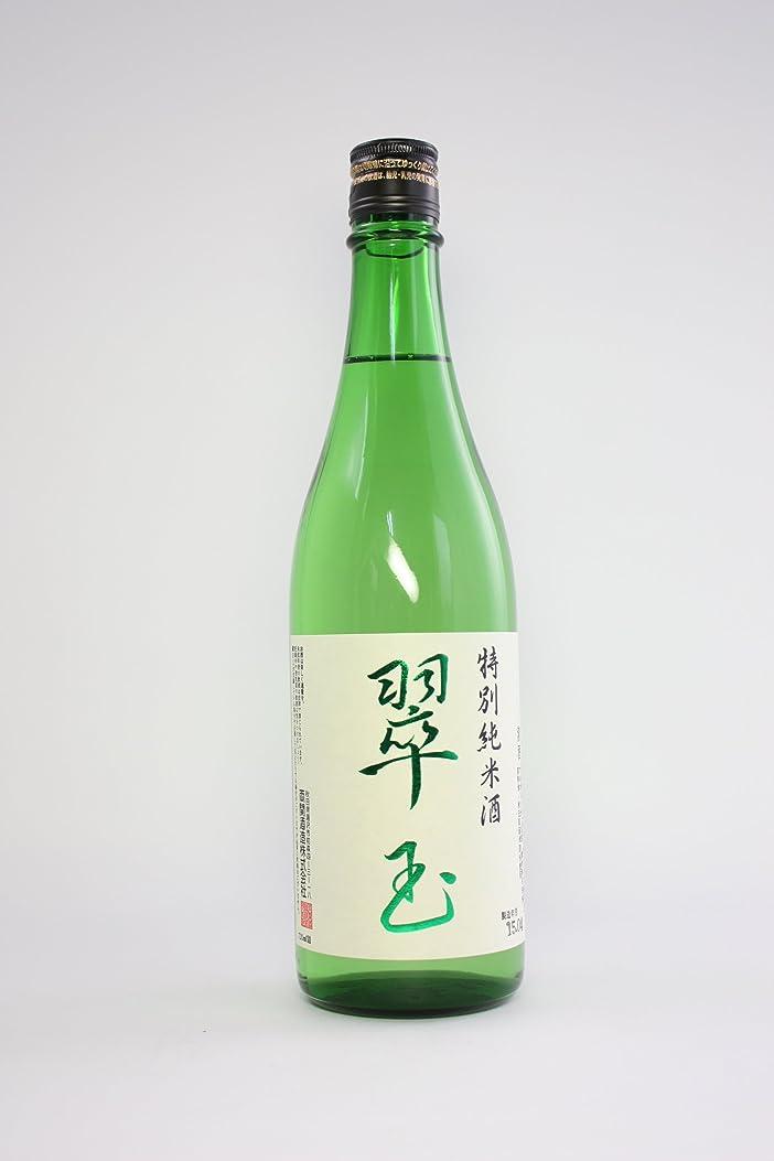 風変わりなどこ解説翠玉 特別純米酒 720ml