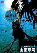 表紙: アガペイズ(1) (ヤングサンデーコミックス) | 山田玲司