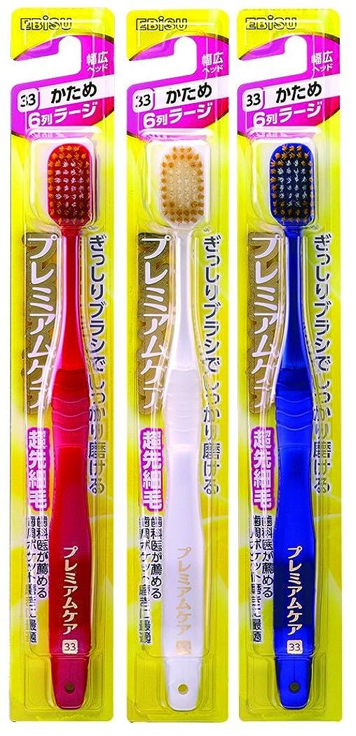 書き込みデイジー主導権エビス プレミアムケア 歯ブラシ ?6列ラージ かため 3本組 色おまかせ