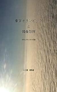 東京オリンピックと偶像崇拝