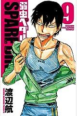 弱虫ペダル SPARE BIKE 9 (少年チャンピオン・コミックス) Kindle版