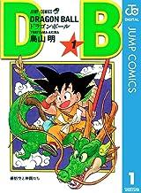 表紙: DRAGON BALL モノクロ版 1 (ジャンプコミックスDIGITAL) | 鳥山明