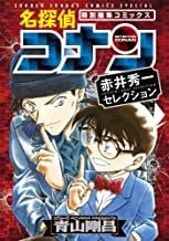 名探偵コナン 赤井秀一セレクション (少年サンデーコミックススペシャル)