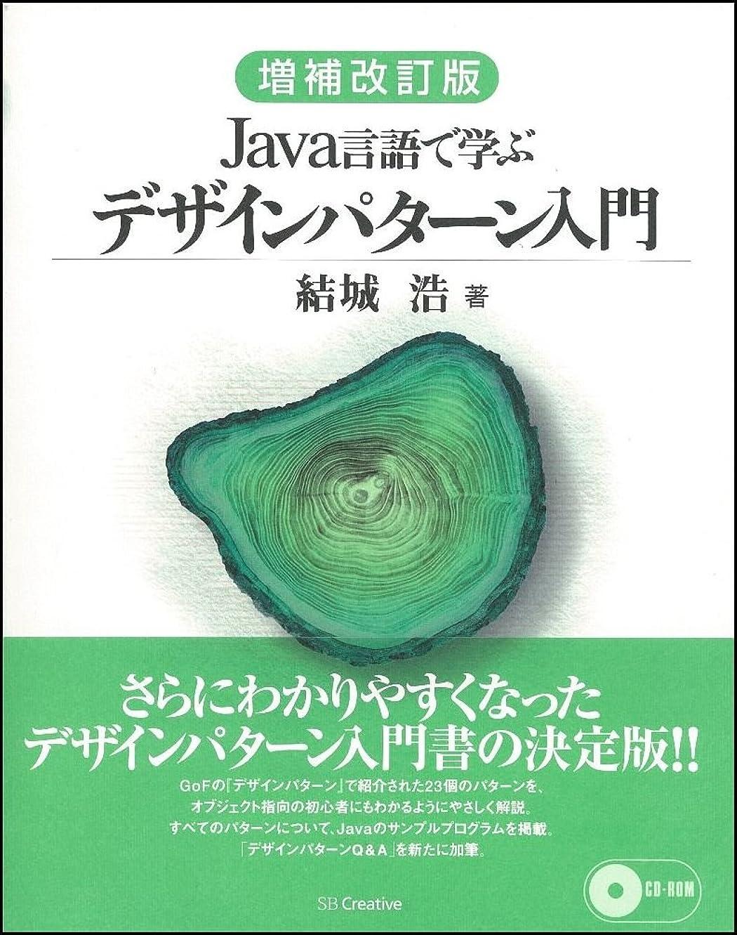後退する不確実怠感増補改訂版Java言語で学ぶデザインパターン入門