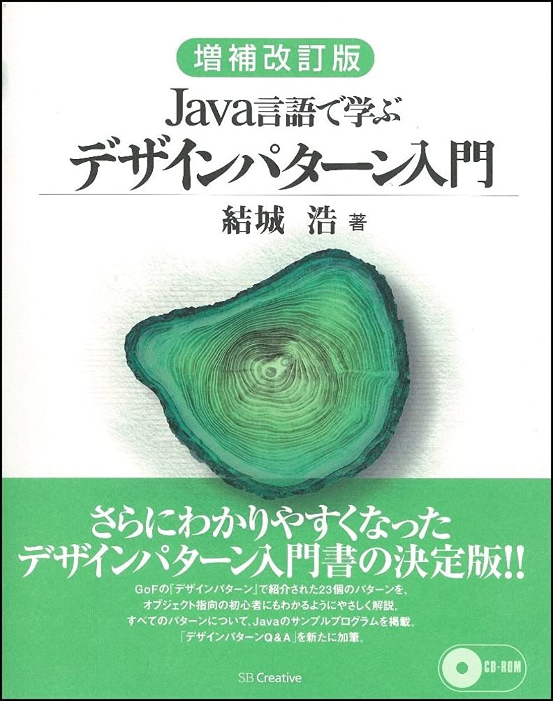 固有のパス家庭教師増補改訂版Java言語で学ぶデザインパターン入門