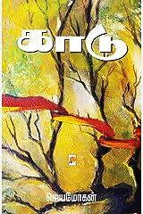 காடு / Kaadu (Tamil Edition) Kindle Edition
