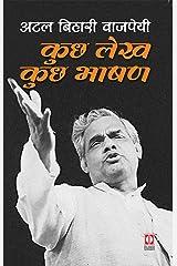 Kuchh Lekh Kuchh Bhashan Paperback