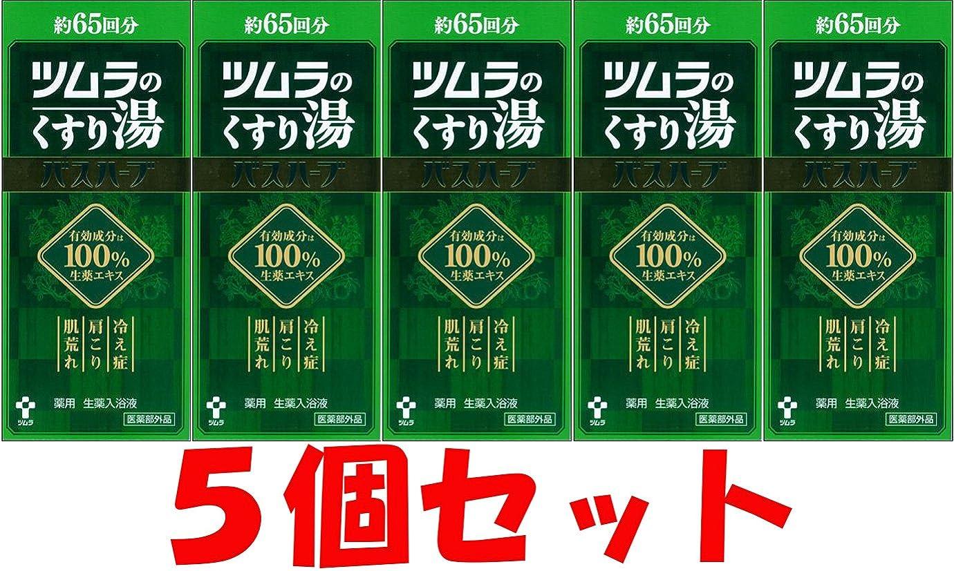 シュリンクピックアクション【5個セット】ツムラのくすり湯バスハーブ 650ml