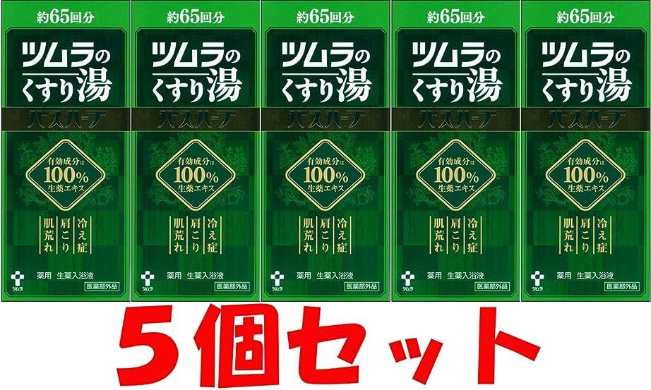 モチーフ販売員聴く【5個セット】ツムラのくすり湯バスハーブ 650ml