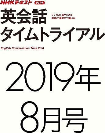 NHKラジオ 英会話タイムトライアル 2019年8月号 [雑誌] (NHKテキスト)