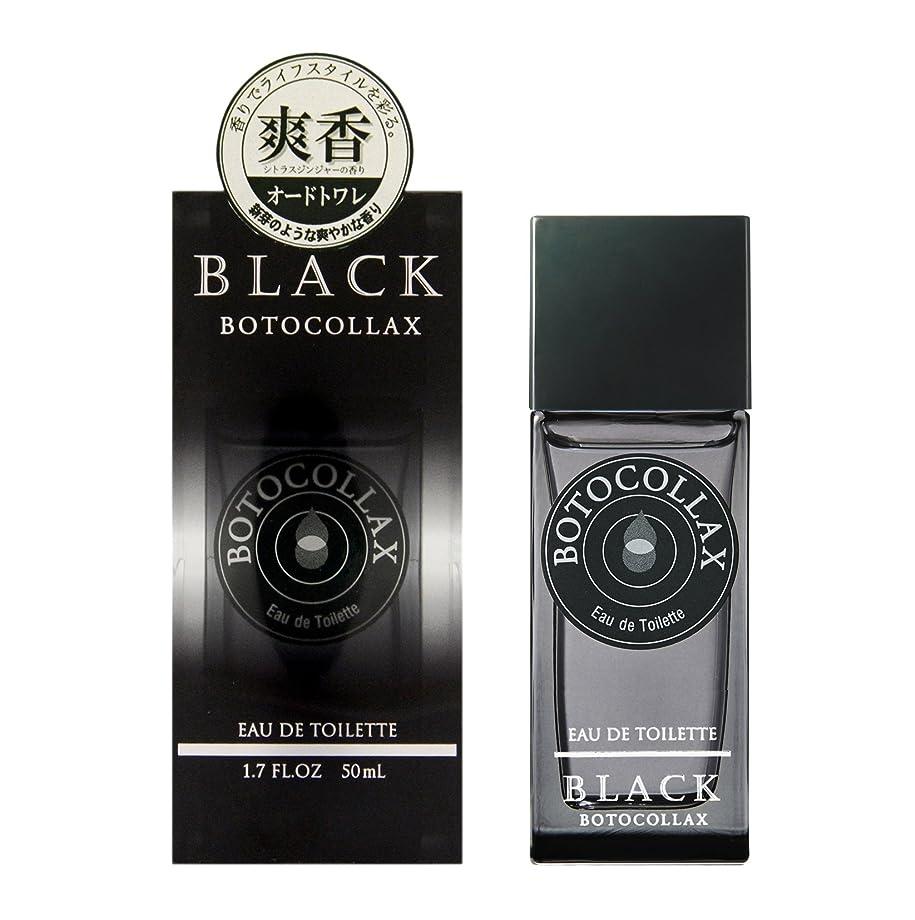 曲容量裁判所ボトコラックス ブラック ブラック EDT 50mL