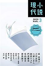 表紙: 小説現代 2020年 3月号(ライト版) [雑誌] | 講談社