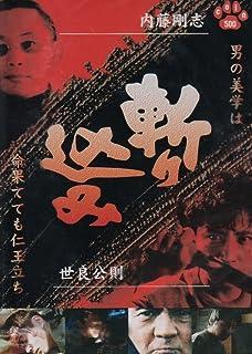 斬り込み [DVD]
