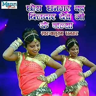 Chhora Dhanghar Ka Dildar Dev Ji Ke Chalya